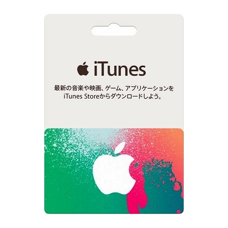 image about Printable Itunes Gift Cards identified as iTunes Reward Card (Japan)