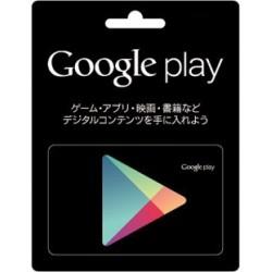 Google Play Gift Card (Japan)